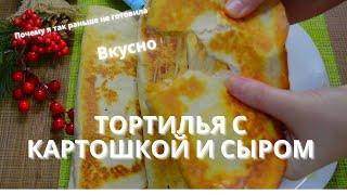 Тортилья с картошкой и сыром Вкусно и быстро Почему я так раньше не готовила Tortilla with potatoes