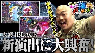 クロちゃんのもっと海パラダイス【#2(4/4)140ラウンド達成なるか!?】 thumbnail