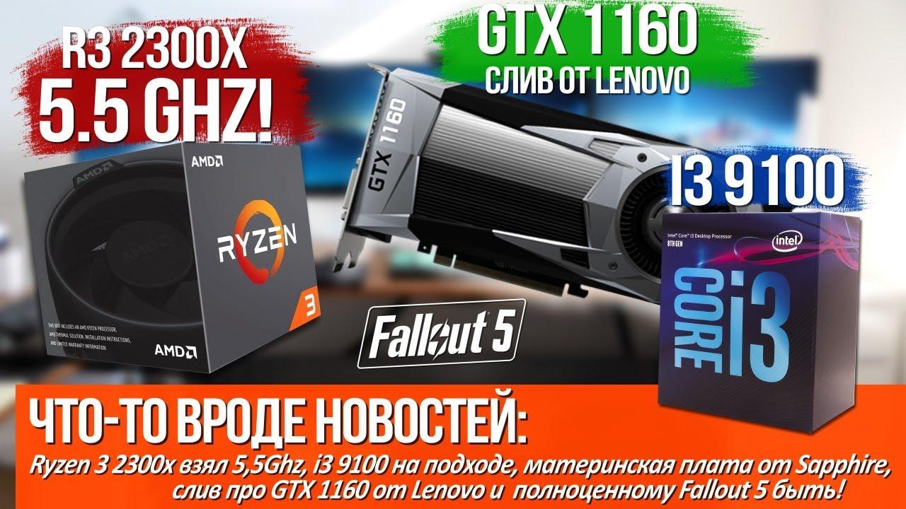 GTX 1160 от Lenovo, Ryzen 2300x взял 5.5GHZ и i3 9100 на подходе!