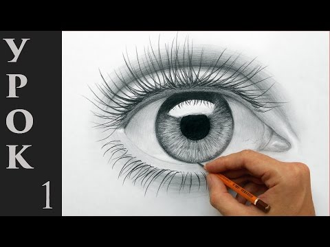 видео: Как рисовать (нарисовать) глаза карандашом - обучающий урок (основы + такой глаз).
