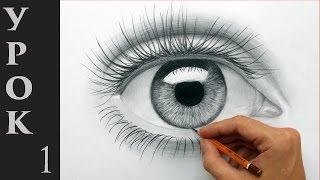 Как рисовать (нарисовать) глаза карандашом - обучающий урок (основы + такой глаз).(Как нарисовать такой глаз. Как рисовать глаза человека карандашом - поэтапный обучающий видео урок с подро..., 2015-11-11T17:13:17.000Z)