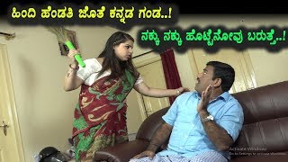 North Indian Wife with Kannada Husband Funny Video | Kannada Fun Bucket | Kannada Comedy Videos