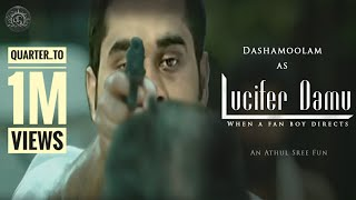 Lucifer Damu | സാക്ഷാൽ സുരാജേട്ടനെ ഞെട്ടിച്ച Troll Video Trailer | Athul Sree | HD