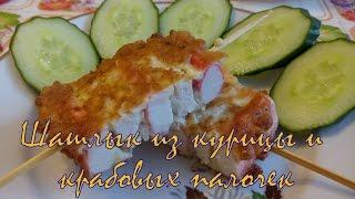 Шашлык из курицы и крабовых палочек (в кляре)