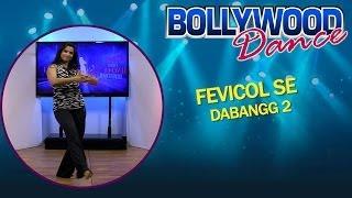 Fevicol Se || Easy Dance Steps Chorus || Dabangg 2