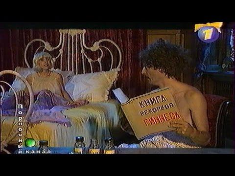 «Каламбур» #75 (ОРТ, премьера 12.1999)