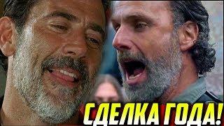 Ходячие мертвецы 8 сезон 1 серия - СДЕЛКА ГОДА! | Правильный перевод