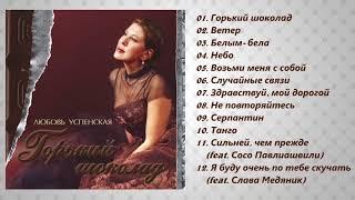 Любовь Успенская - Горький шоколад / ПРЕМЬЕРА!