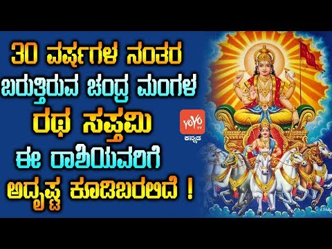 30 ವರ್ಷಗಳ ನಂತರ ಬರುತ್ತಿರುವ ಚಂದ್ರ ಮಂಗಳ ರಥ ಸಪ್ತಮಿ ಈ ರಾಶಿಯವರಿಗೆ ಅದೃಷ್ಟ ಕೂಡಿಬರಲಿದೆ !   YOYO TV Kannada