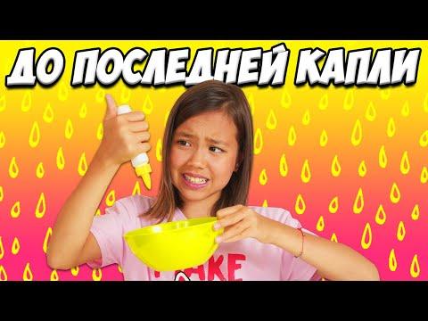 ДО ПОСЛЕДНЕЙ Капли СЛАЙМ Челлендж | Битва Блогеров/ Видео Мария ОМГ