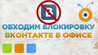 видео ЗАКРЫЛИ Вконтакте, Яндекc и Одноклассники? ЕСТЬ РЕШЕНИЕ!