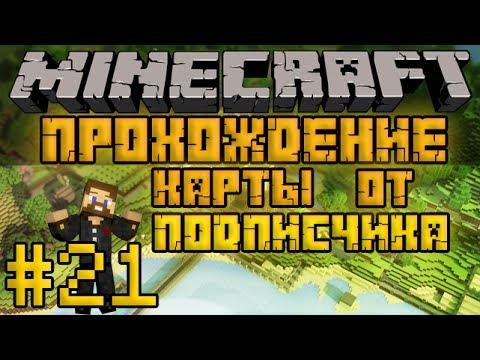 скачать карту для Minecraft с командными блоками - фото 8
