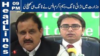 Usman Buzdar VS Shehbaz Gill | 09 PM Headlines – 13 Sep 2019 | Lahore News HD