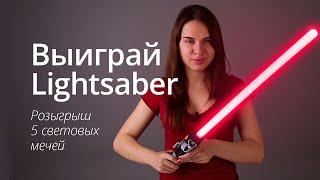 Розыгрыш 5 световых мечей из «Звёздные Войны: Вторжение»