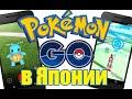 POKEMON GO в Японии. Отношение Японцев к Pokemon Go