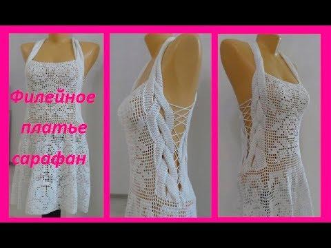 Филейное платье - сарафан, Crochet Dress ,( В № 83)