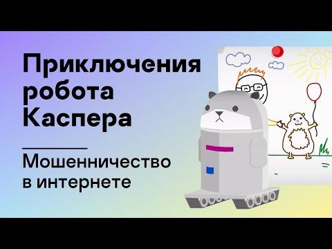 Приключения робота Каспера – Мошенничество в интернете