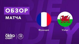 Франция Уэльс Обзор товарищеского матча 02 06 21