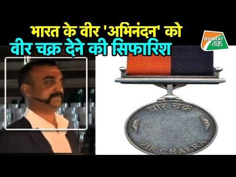 विंग कमांडर अभिनंदन की वीरता को सलाम | Bharat Tak