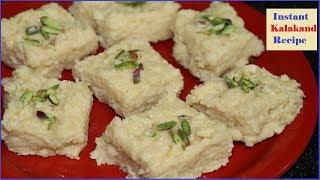 मात्र 10 मिनट में कलाकंद बनाने का आसान तरीका | Kalakand Sweet in 10 Minutes | cookingwithreshu
