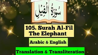 Quran: 105 Surah Al-Fil (The Elephant)/Arabic and English/ translation and transliteration