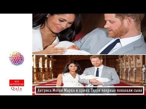 Актриса Меган Маркл и принц Гарри впервые показали сына