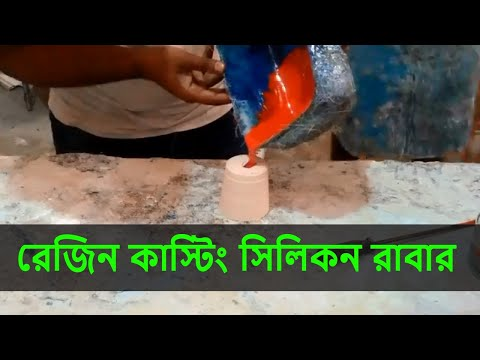 How to Make Resin Toy Dhaka Bangladesh 01712886465