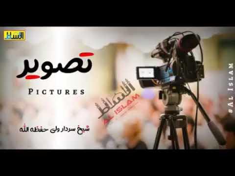 Download Sheikh sardar wali new bayan