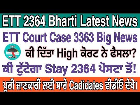Download ETT CASE UPDATE || Ett 3363 case news / ETT,B.ed Latest News #ett #ntt #mastercader #bed