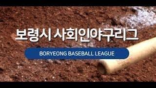20201014 보령 대천신협배준결승 보령 블랙홀 야구…