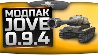 Модпак Джова к патчу 0.9.4. Лучшая сборка модов World Of Tanks. [Eng Sub]
