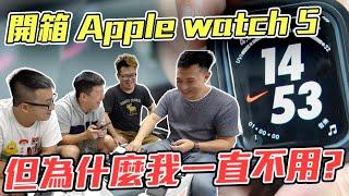Apple Watch 5 開箱變吐槽大會!?「Men's Game玩物誌」