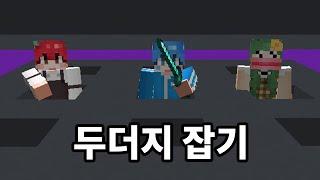 좀 정신없는 두더지들 [마인크래프트]