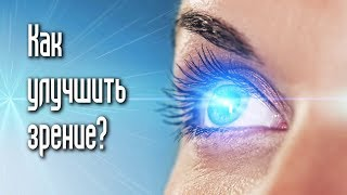 КАК УЛУЧШИТЬ ЗРЕНИЕ? ЛУЧШАЯ МЕТОДИКА - гимнастика для глаз