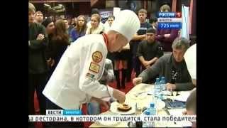 """Конкурс поваров прошел в Иркутске, """"Вести-Иркутск"""""""