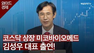 코스닥 상장 미코바이오메드 김성우 대표 출연!  / 와…