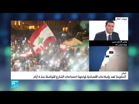 اجتماع حاسم للحكومة اللبنانية في قصر الرئاسة في بعبدا  - نشر قبل 3 ساعة
