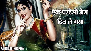 एक परदेसी मेरा दिल ले गया - HD वीडियो सोंग - Asha Bhosle, Md. Rafi - Madhubala