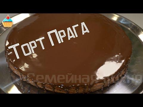 Ну, оОчень вкусный - Торт Прага!