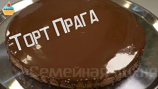 """Ну, оОчень вкусный - Торт """"Прага!"""""""