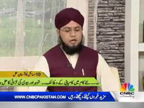 Hizbul bahr sharif dua