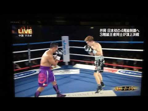 WBO Live in Macao Nietes VS Inioka