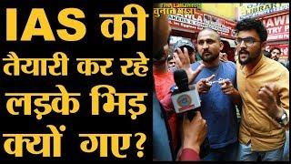 Sadhvi Pragya Thakur कैसे Digvijay Singh से अच्छीं, सुनिए Mukherjee Nagar के लड़कों के तर्क