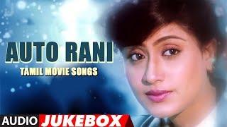 Auto Rani Jukebox    Auto Rani Tamil Songs    Balakrishna, Vijayashanthi, Bhappi Lahiri, Muthulingam