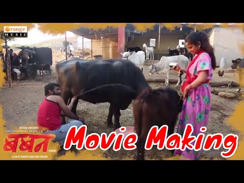 Baban Marathi Movie Making Video 2 I Bhaurao Karhade I Bhausaheb Shinde I Gayatri Jadhav