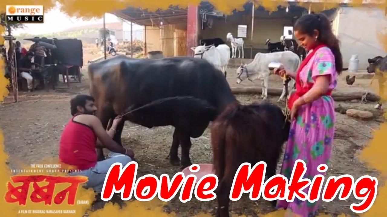 Baban Marathi Movie Making Video 2 I Bhaurao Karhade I Bhausaheb Shinde I Gayatri Jadhav #1