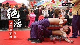 《绝活》风雨吴家班 下集 | CCTV纪录