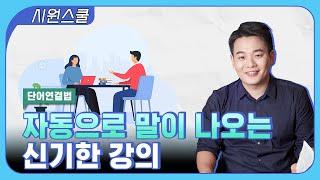 기초영어말하기 오리지널 1강 단어연결법 by [시원스쿨]