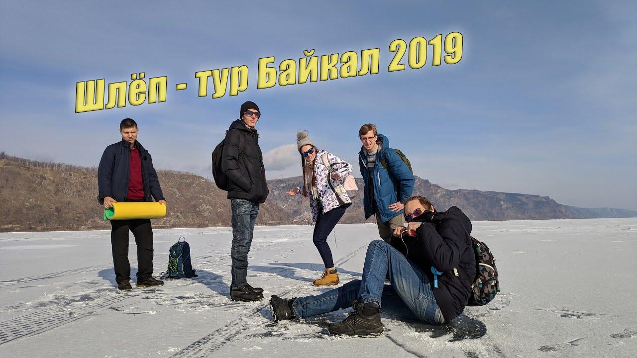 Шлёп тур Байкал