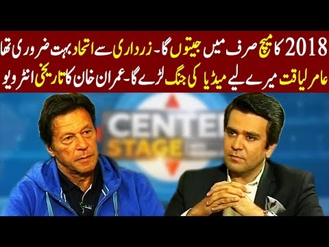 Imran Khan Exclusive Interview - Center Stage With Rehman Azhar - 23 March 2018 - Express News